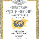 Лиценз за туроператор